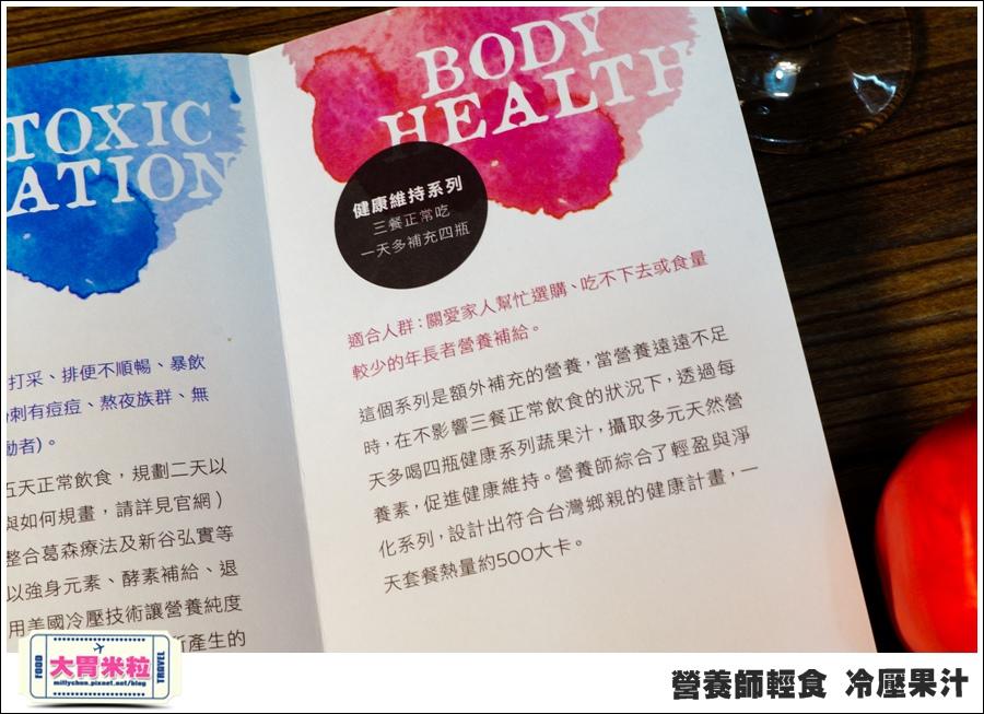 營養師輕食冷壓果汁@大胃米粒00013.jpg