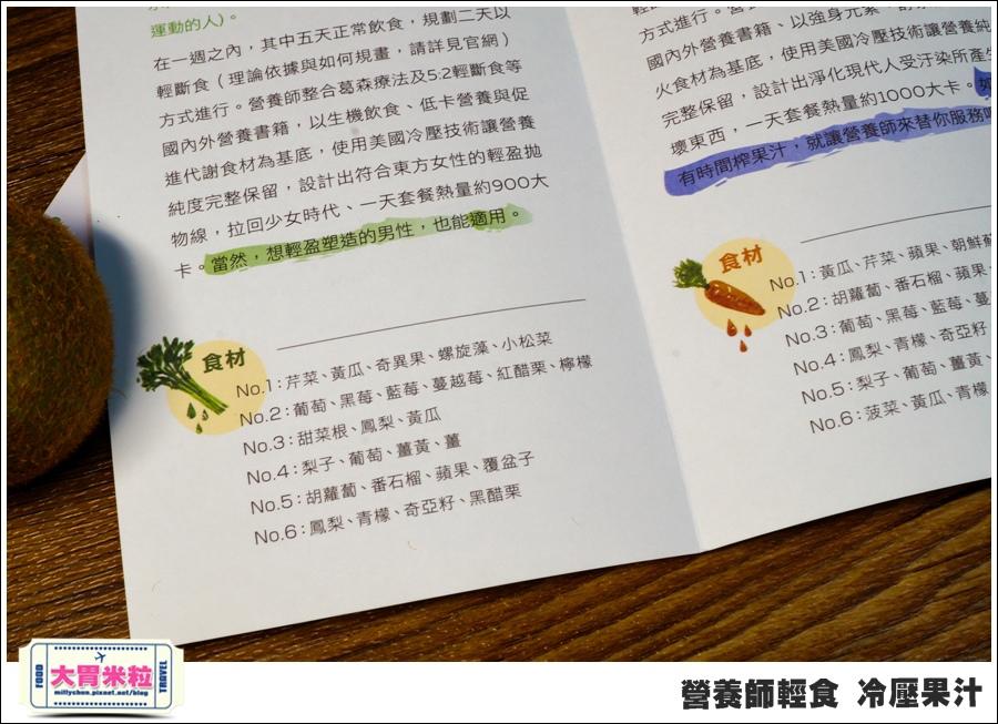 營養師輕食冷壓果汁@大胃米粒00014.jpg
