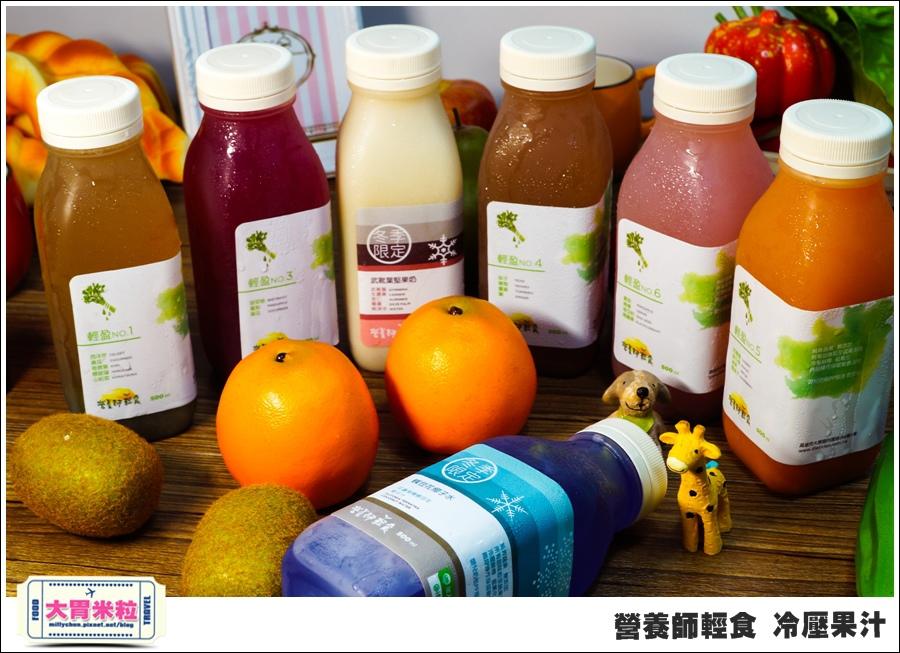 營養師輕食冷壓果汁@大胃米粒00015.jpg