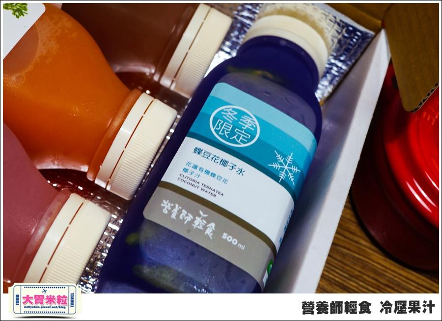 營養師輕食冷壓果汁@大胃米粒00017.jpg