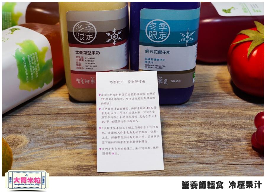 營養師輕食冷壓果汁@大胃米粒00018.jpg