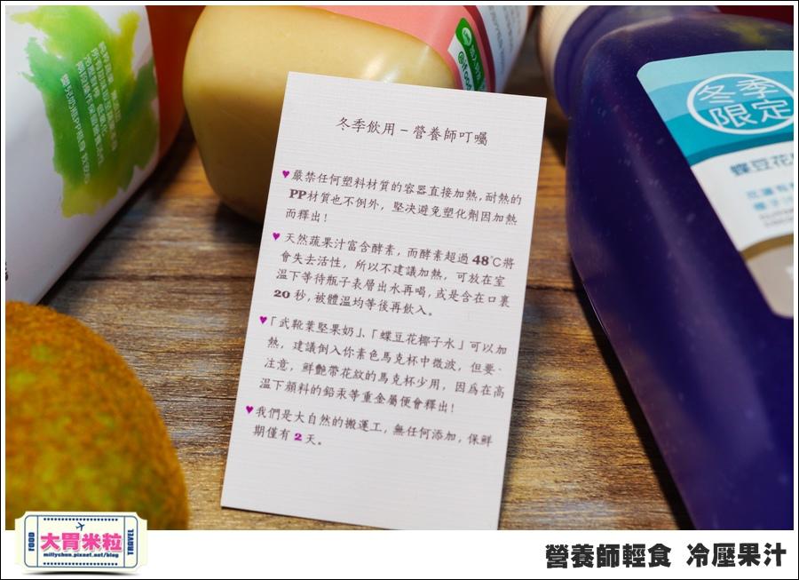 營養師輕食冷壓果汁@大胃米粒00019.jpg