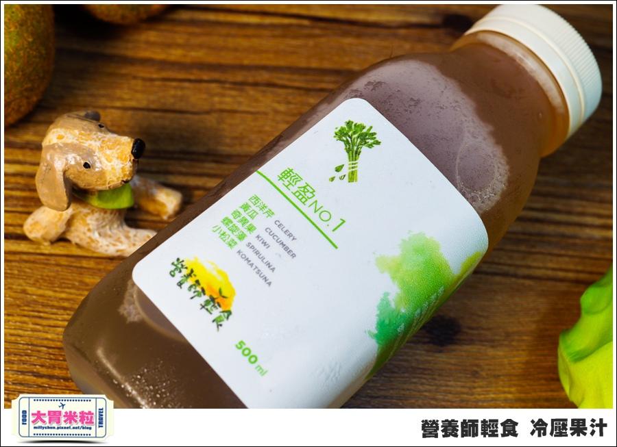 營養師輕食冷壓果汁@大胃米粒00020.jpg