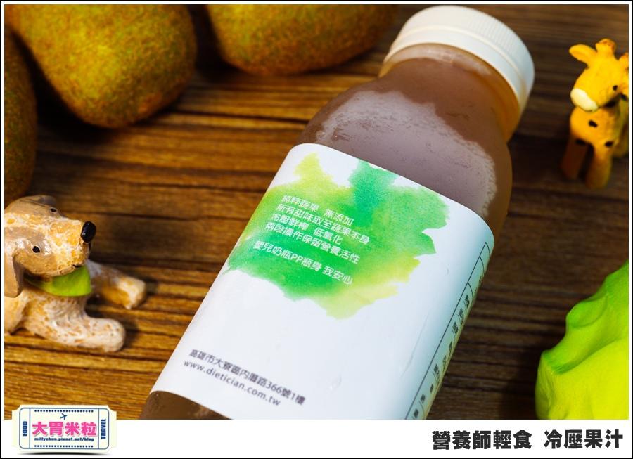 營養師輕食冷壓果汁@大胃米粒00021.jpg