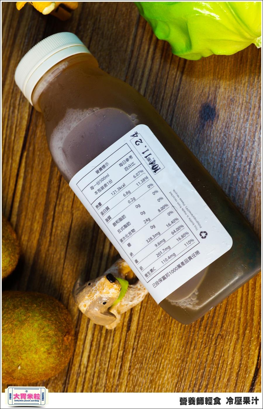 營養師輕食冷壓果汁@大胃米粒00022.jpg