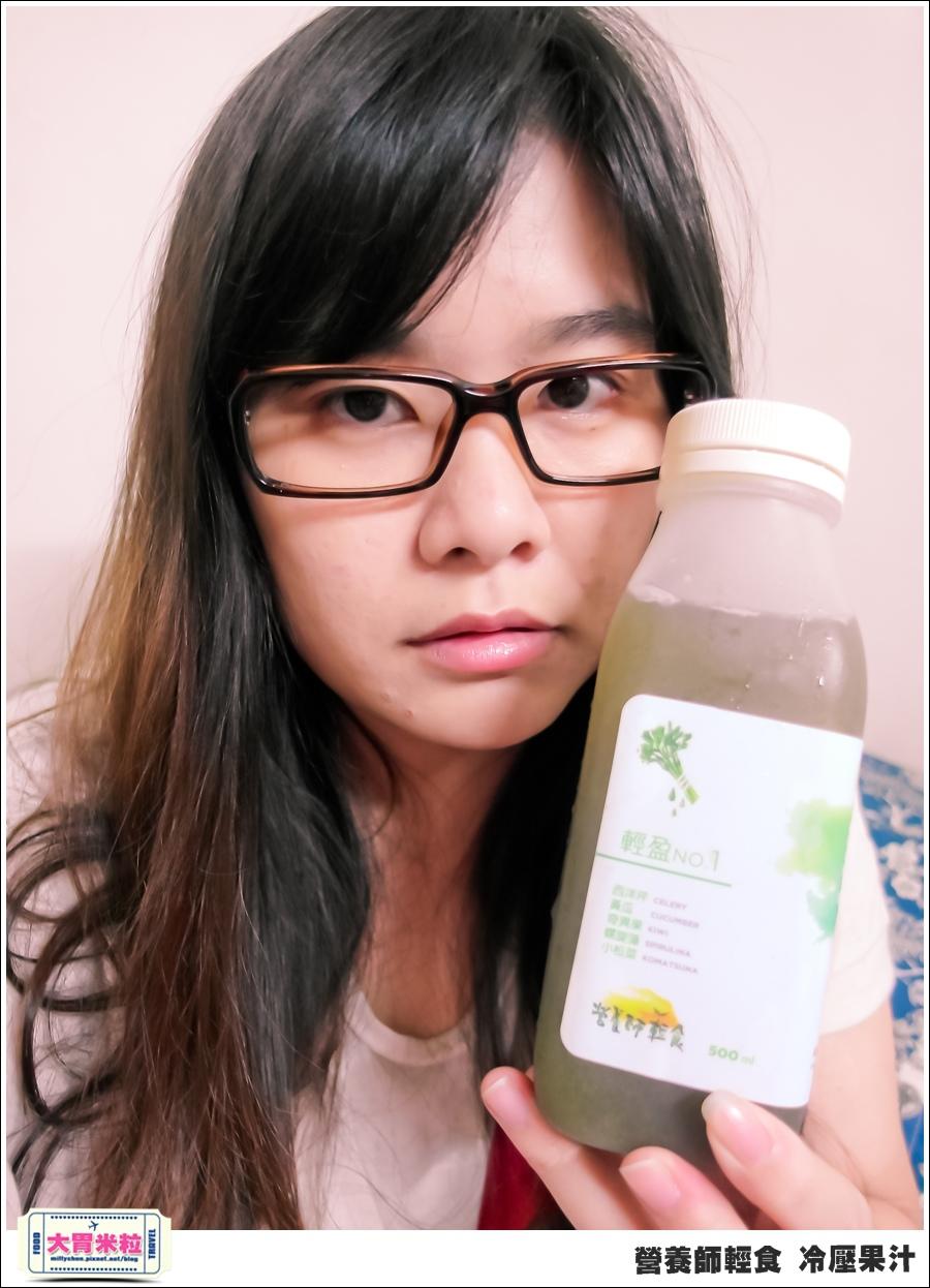 營養師輕食冷壓果汁@大胃米粒00024.jpg