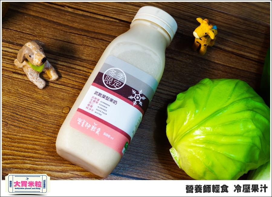 營養師輕食冷壓果汁@大胃米粒00025.jpg