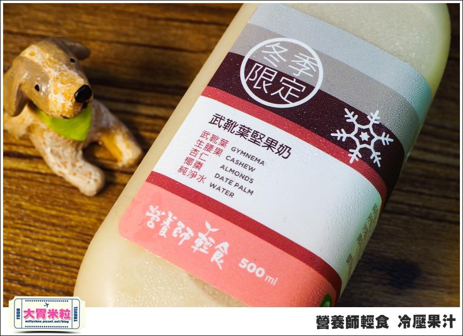 營養師輕食冷壓果汁@大胃米粒00026.jpg