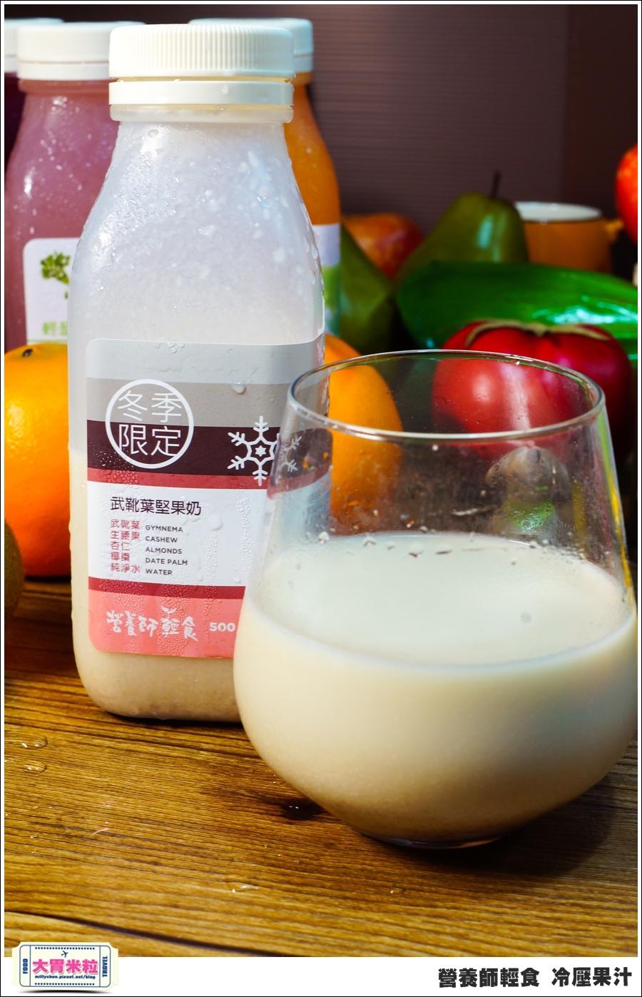 營養師輕食冷壓果汁@大胃米粒00028.jpg