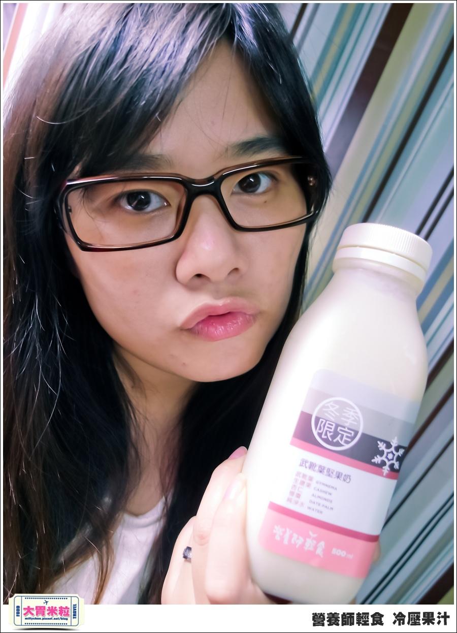 營養師輕食冷壓果汁@大胃米粒00029.jpg