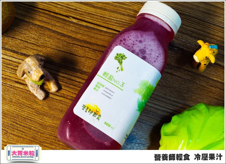 營養師輕食冷壓果汁@大胃米粒00030.jpg