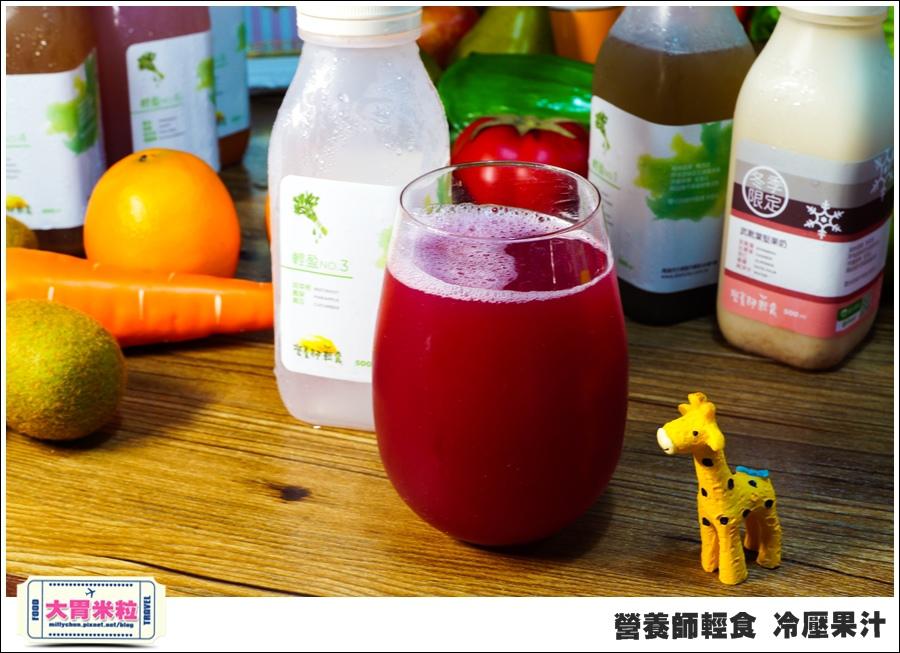 營養師輕食冷壓果汁@大胃米粒00031.jpg