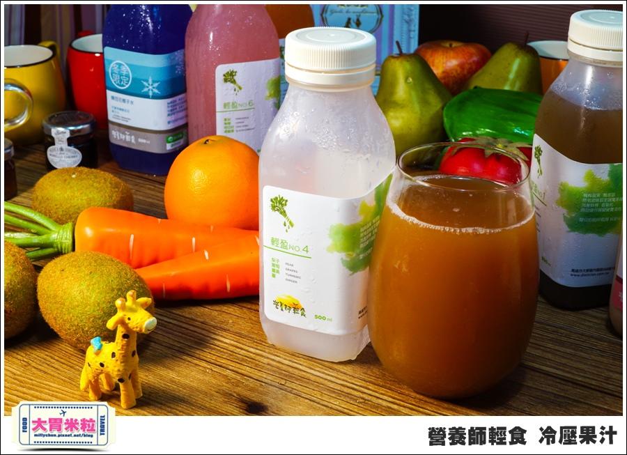 營養師輕食冷壓果汁@大胃米粒00034.jpg