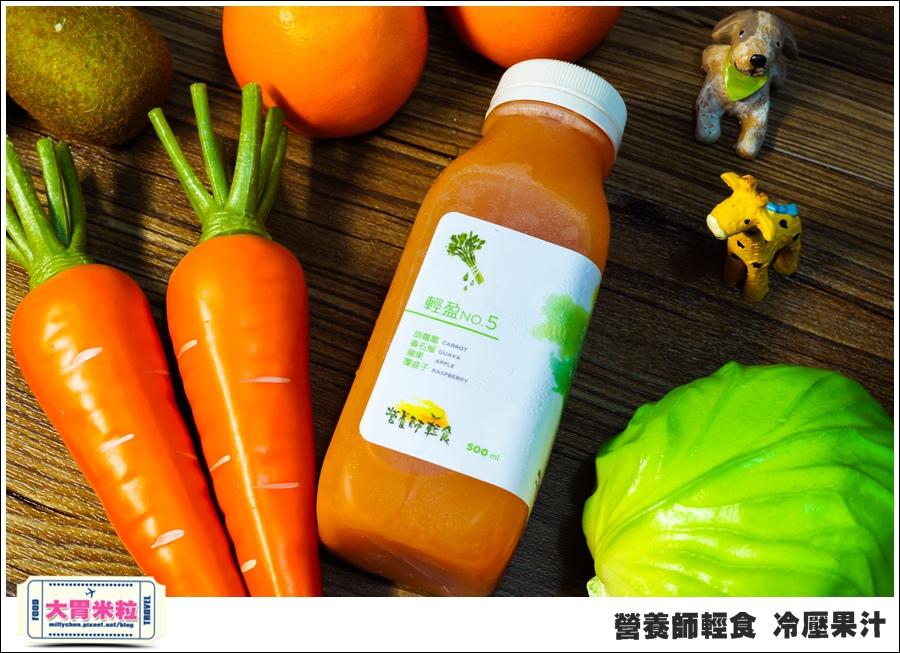 營養師輕食冷壓果汁@大胃米粒00036.jpg