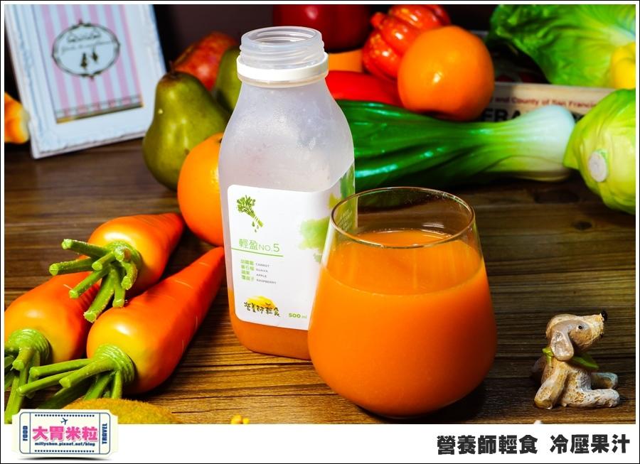 營養師輕食冷壓果汁@大胃米粒00038.jpg