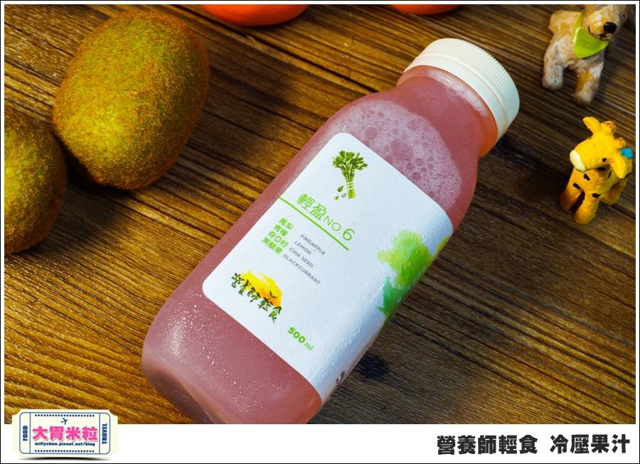 營養師輕食冷壓果汁@大胃米粒00040.jpg