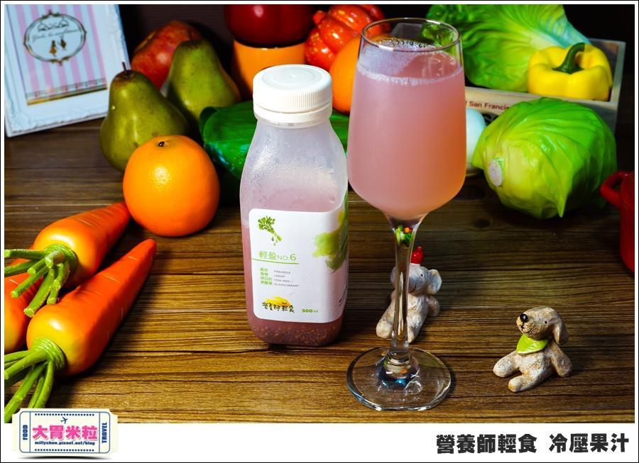 營養師輕食冷壓果汁@大胃米粒00042.jpg