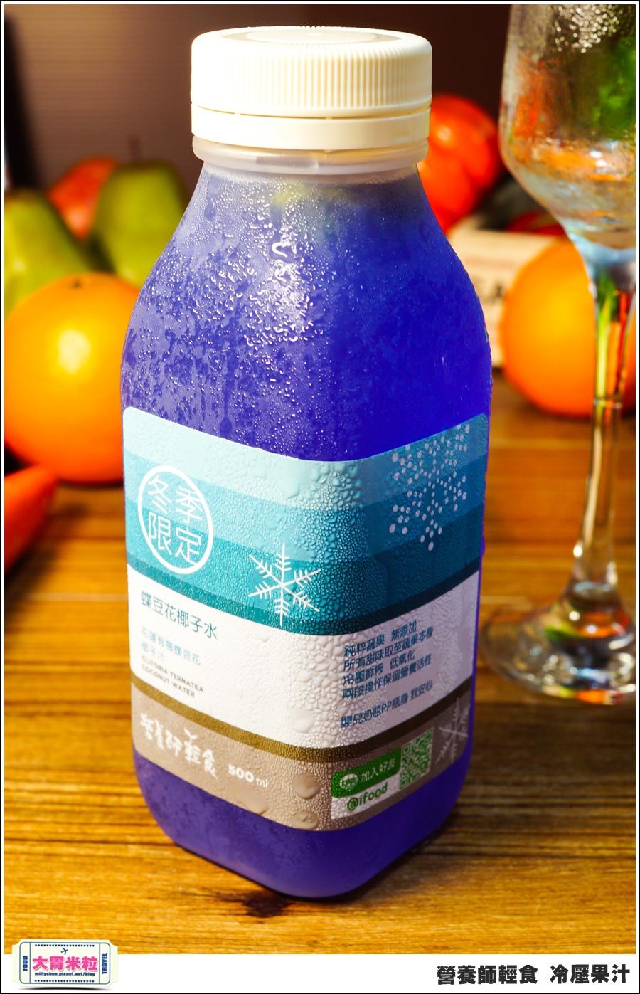 營養師輕食冷壓果汁@大胃米粒00045.jpg