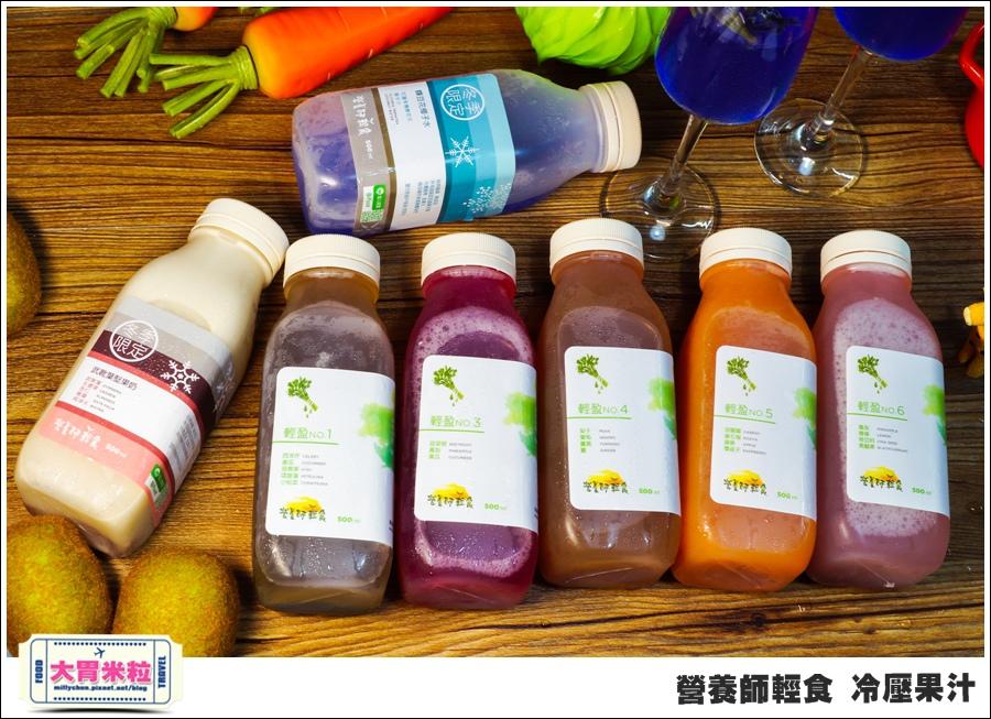 營養師輕食冷壓果汁@大胃米粒00050.jpg