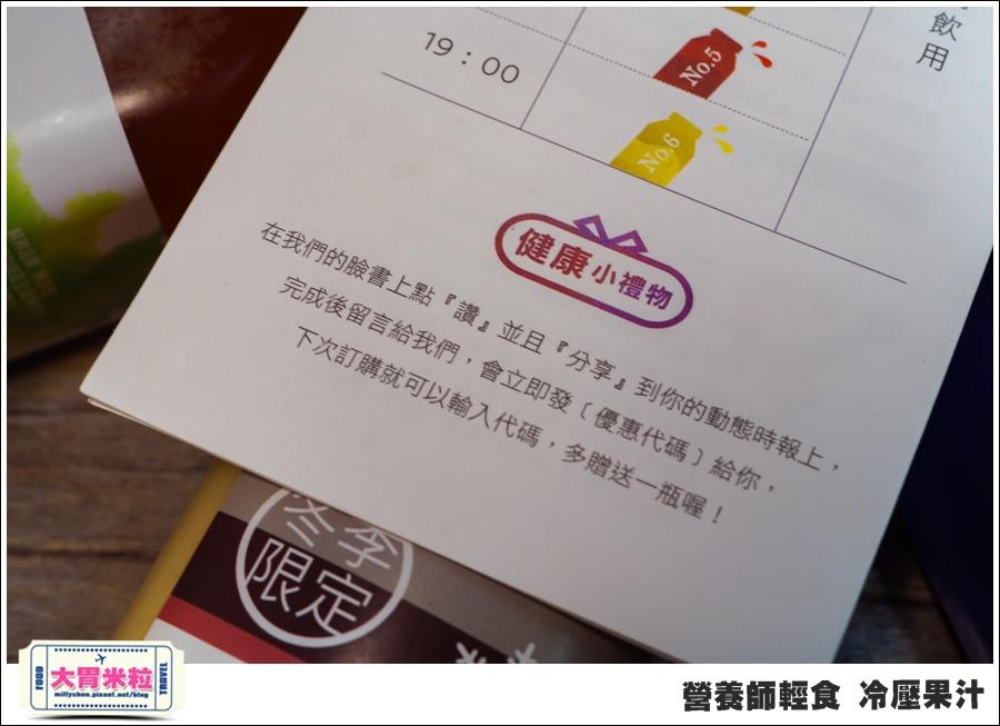 營養師輕食冷壓果汁00060.jpg