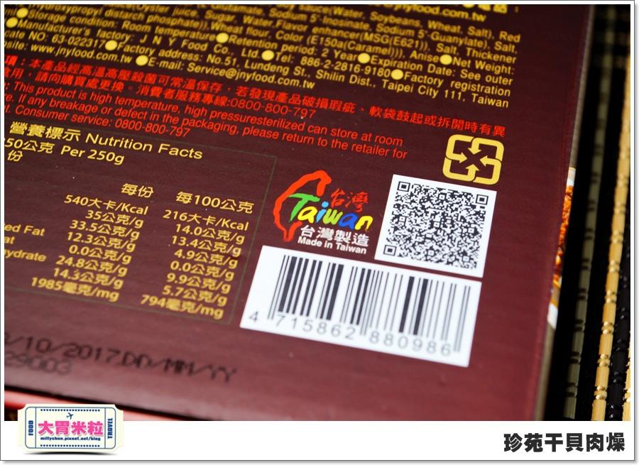 珍苑即食干貝肉燥醬包@大胃米粒00004.jpg