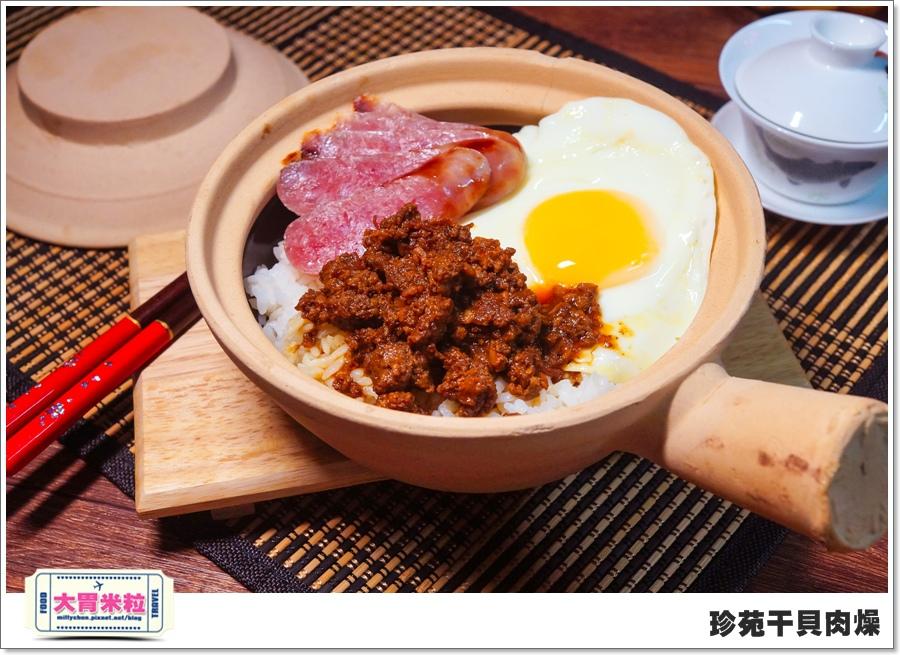 珍苑即食干貝肉燥醬包@大胃米粒00012.jpg
