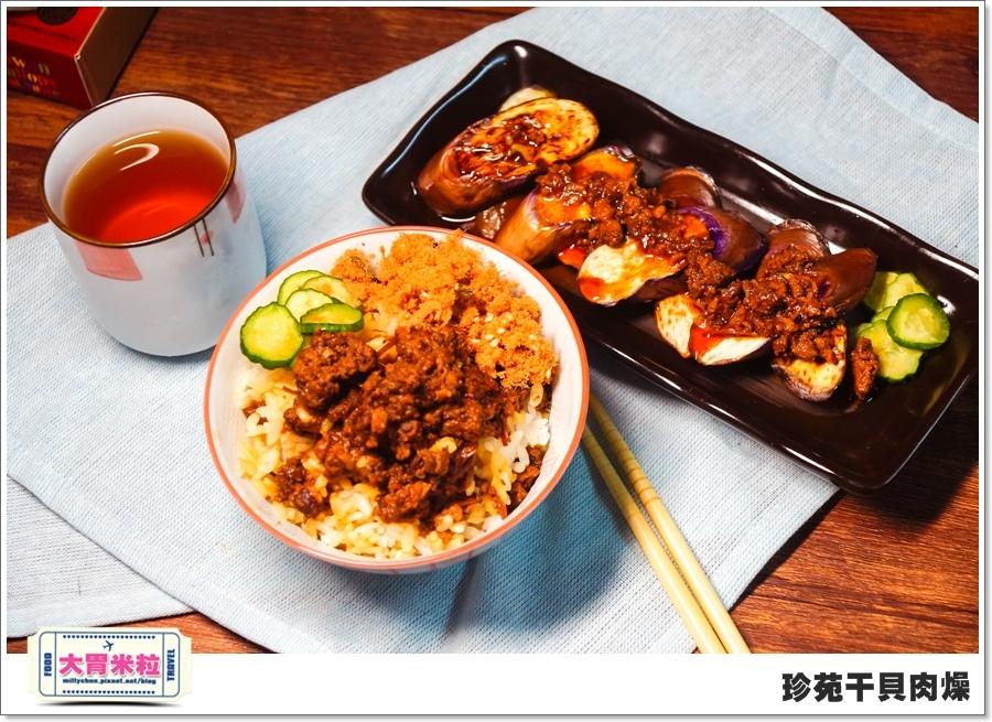 珍苑即食干貝肉燥醬包@大胃米粒00022.jpg