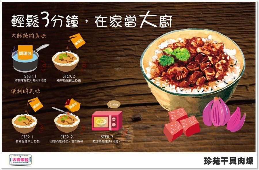 珍苑即食干貝肉燥醬包@大胃米粒00028.jpg