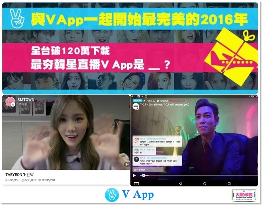 韓國影劇追星V App推薦@大胃米粒00001.jpg