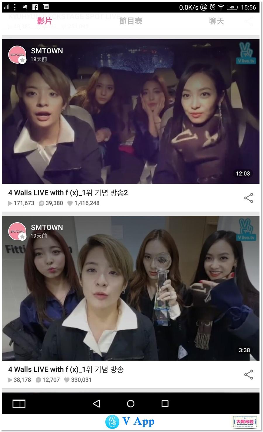 韓國影劇追星V App推薦@大胃米粒00006.jpeg
