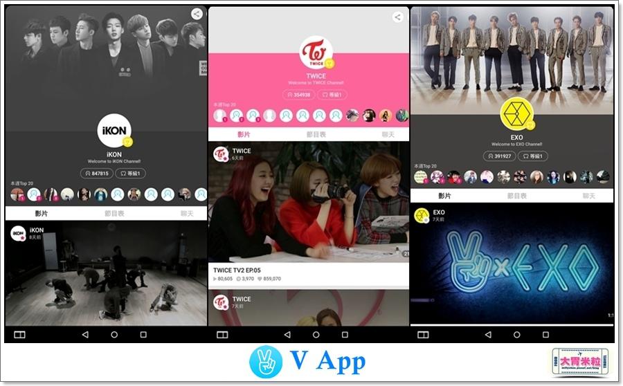 韓國影劇追星V App推薦@大胃米粒00016.jpg