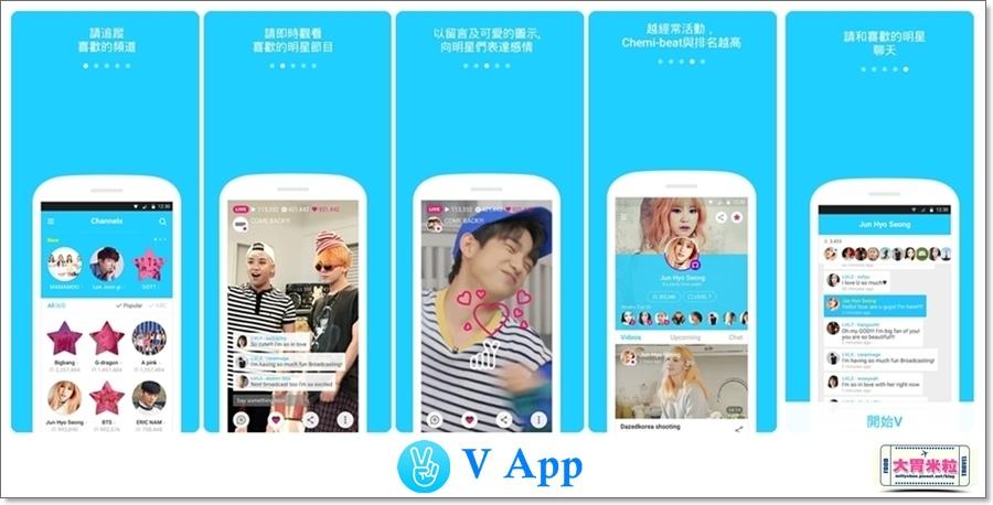 韓國影劇追星V App推薦@大胃米粒00017.jpg