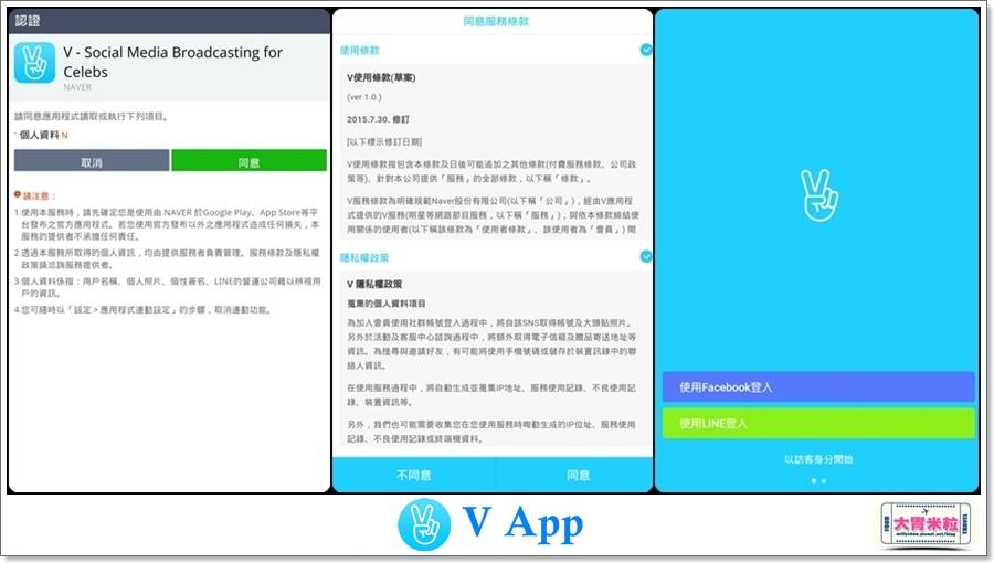 韓國影劇追星V App推薦@大胃米粒00018.jpg