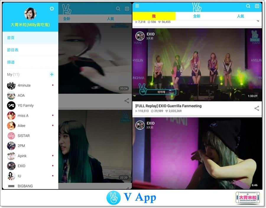 韓國影劇追星V App推薦@大胃米粒00021.jpg