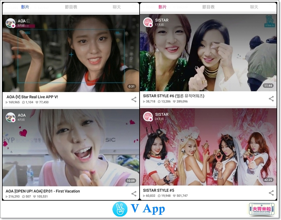 韓國影劇追星V App推薦@大胃米粒00022.jpg