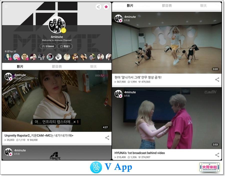 韓國影劇追星V App推薦@大胃米粒00023.jpg
