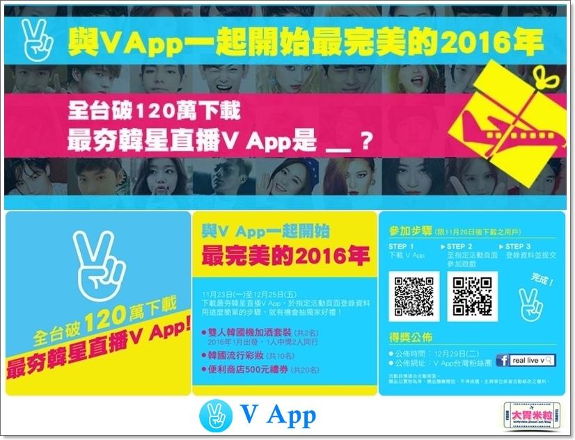 韓國影劇追星V App推薦@大胃米粒00031.jpg