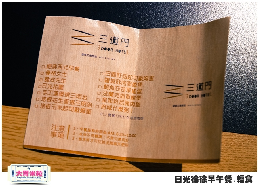 台南日光徐徐早午餐(成功店)@大胃米粒0003.jpg