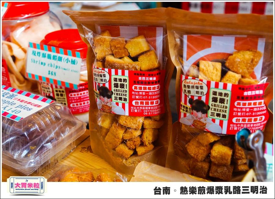 台南國華街美食@熱樂煎爆漿乳酪三明治@大胃米粒0010.jpg