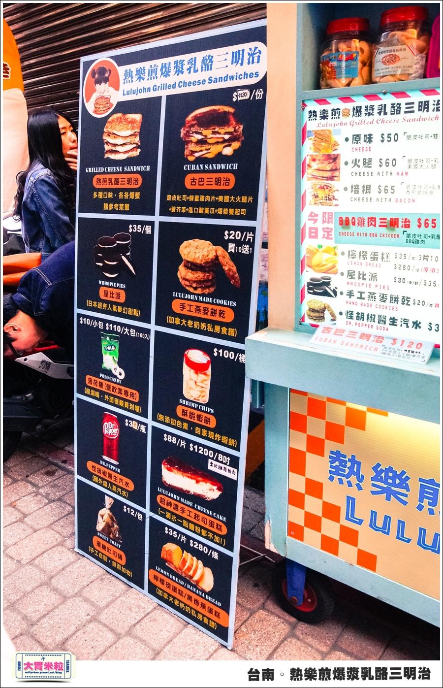 台南國華街美食@熱樂煎爆漿乳酪三明治@大胃米粒0013.jpg