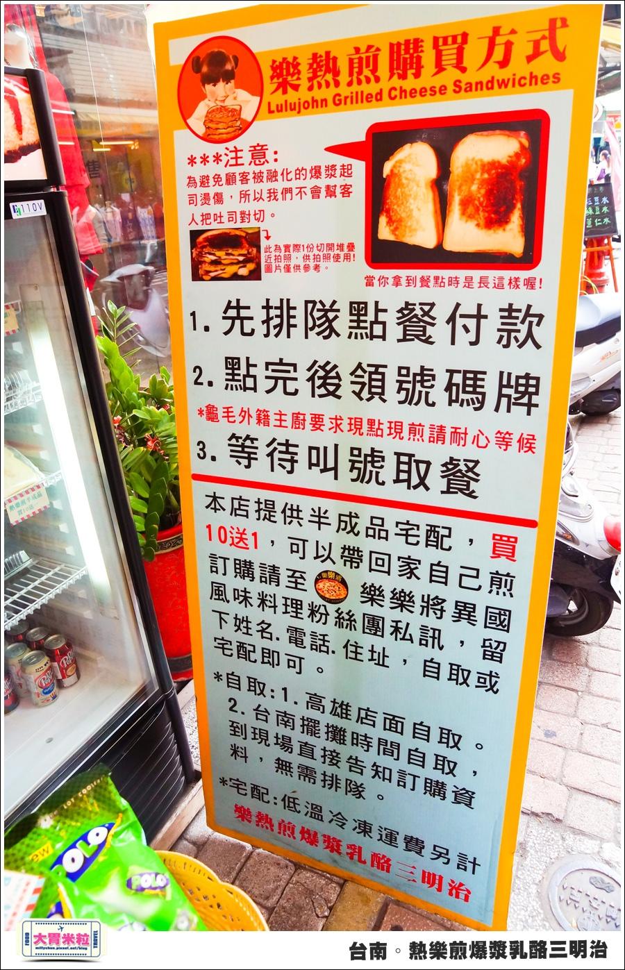 台南國華街美食@熱樂煎爆漿乳酪三明治@大胃米粒0014.jpg