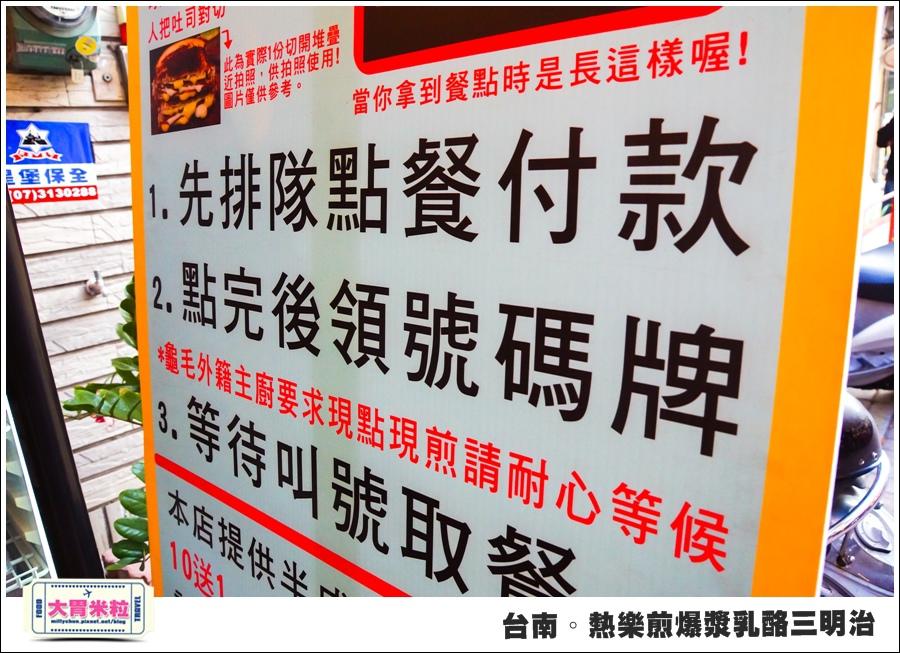 台南國華街美食@熱樂煎爆漿乳酪三明治@大胃米粒0016.jpg