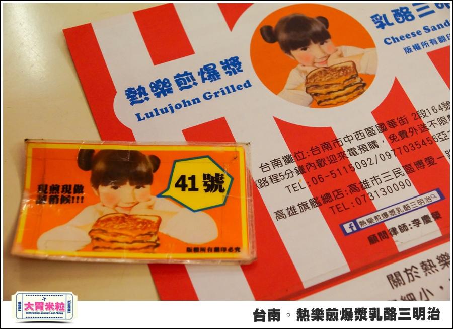 台南國華街美食@熱樂煎爆漿乳酪三明治@大胃米粒0029.jpg