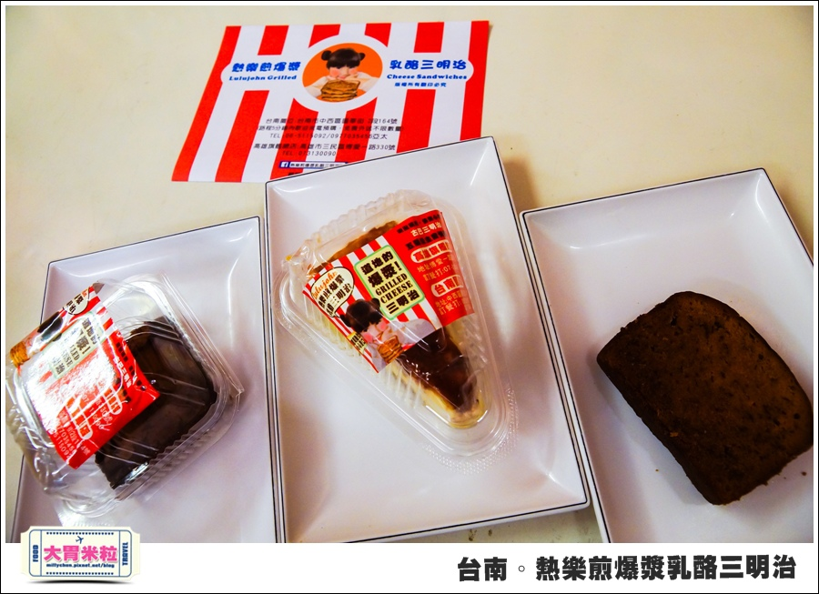 台南國華街美食@熱樂煎爆漿乳酪三明治@大胃米粒0047.jpg