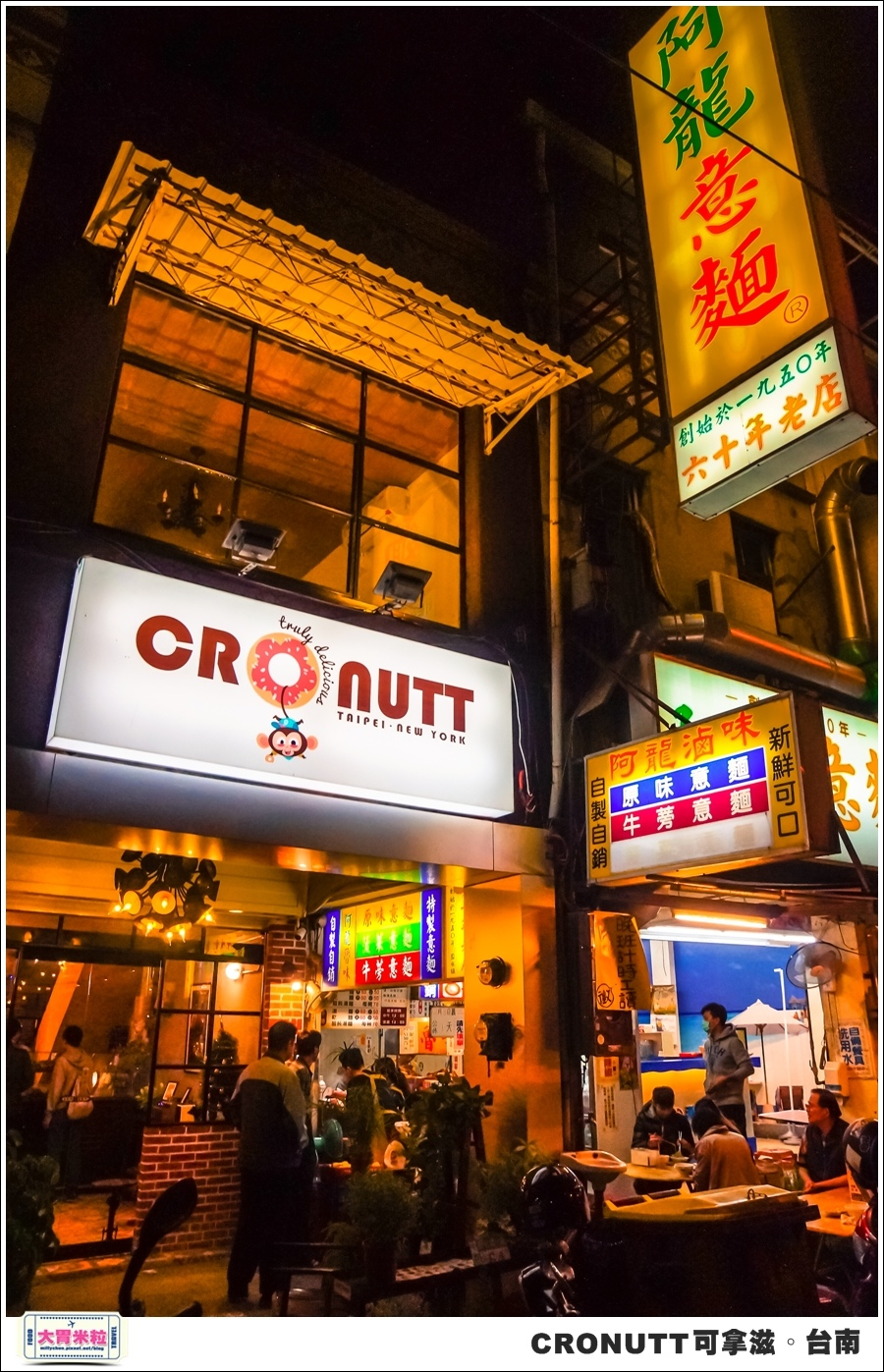 CRONUTT可拿滋台南店@紐約可頌甜甜圈@大胃米粒0047.jpg