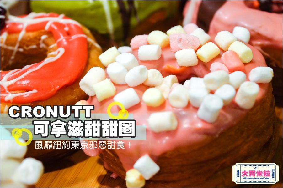 CRONUTT可拿滋台南店@紐約可頌甜甜圈@大胃米粒0049.jpg