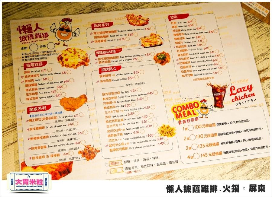 屏東平價簡餐@懶人披薩雞排火鍋屏東@大胃米粒0017.jpg