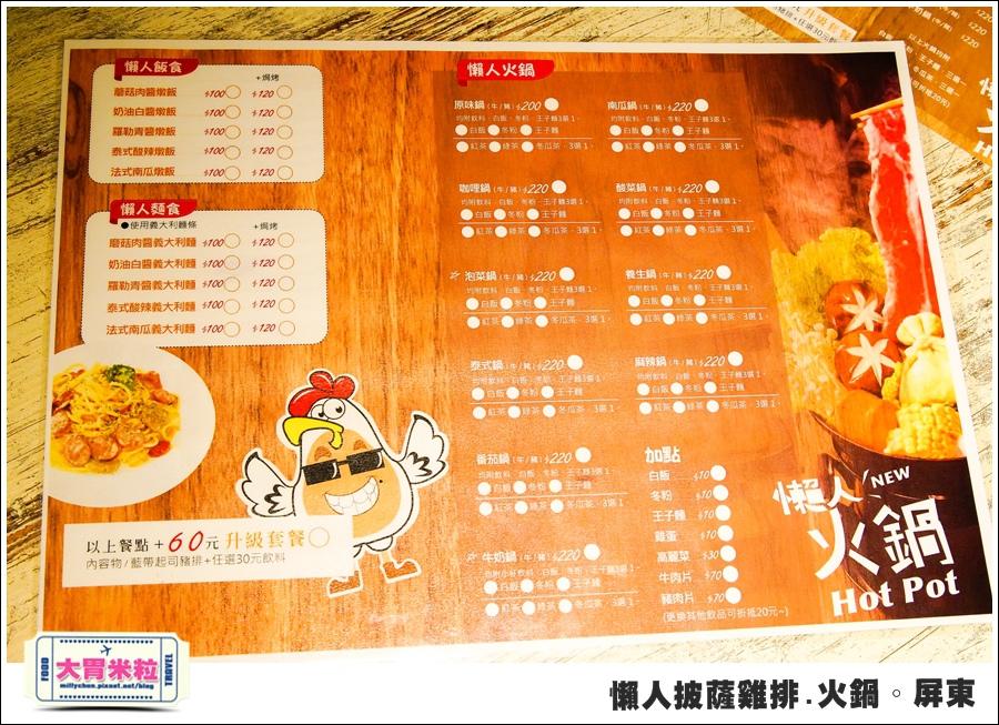 屏東平價簡餐@懶人披薩雞排火鍋屏東@大胃米粒0018.jpg