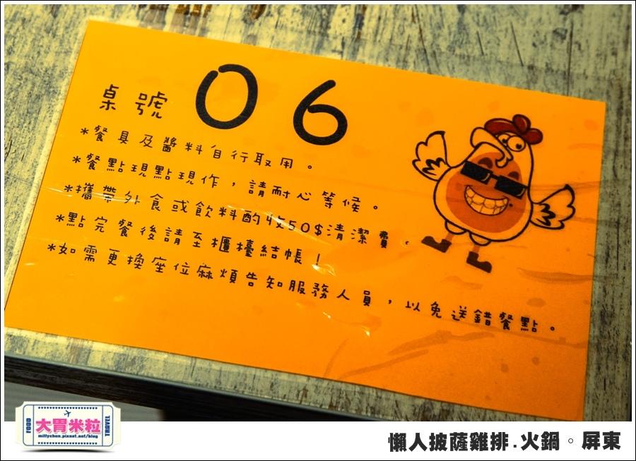 屏東平價簡餐@懶人披薩雞排火鍋屏東@大胃米粒0021.jpg