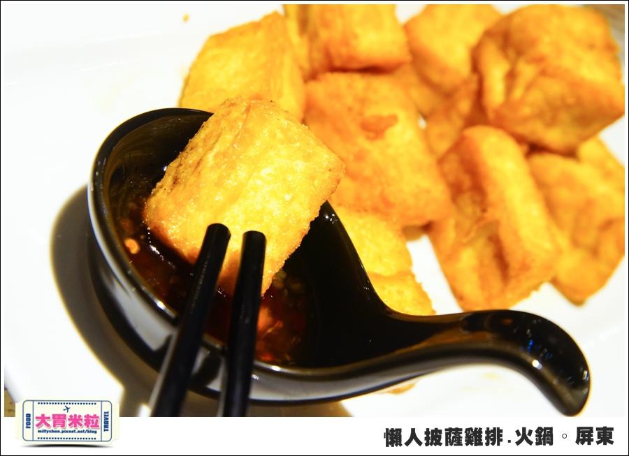屏東平價簡餐@懶人披薩雞排火鍋屏東@大胃米粒0031.jpg